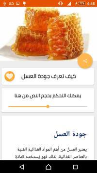 العسل أنواعه وفوائده واستخداماته بدون انترنت screenshot 2