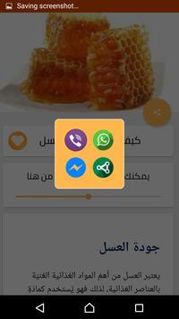 العسل أنواعه وفوائده واستخداماته بدون انترنت screenshot 4