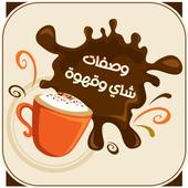 مشروبات ساخنة سهلة التحضير , وصفات الشاي والقهوة icon