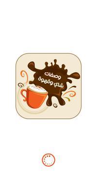 مشروبات ساخنة سهلة التحضير , وصفات الشاي والقهوة poster
