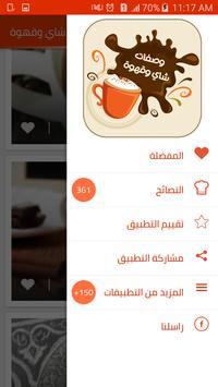 مشروبات ساخنة سهلة التحضير , وصفات الشاي والقهوة apk screenshot