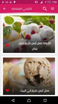 وصفات الآيس كريم و البوظة apk screenshot