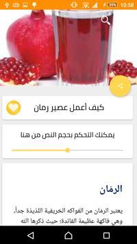 عصائر و مشروبات باردة سهلة التحضير بدون انترنت apk screenshot