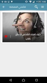 تحليل الشخصية ولغة الجسد بدون انترنت apk screenshot