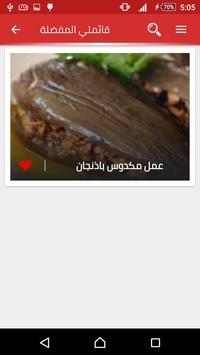 طرق عمل المخللات بدون انترنت apk screenshot