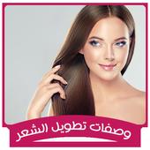 خلطات تطويل و تنعيم الشعر المجربة  بدون نت icon