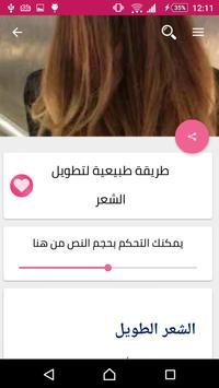 خلطات تطويل و تنعيم الشعر المجربة  بدون نت screenshot 4