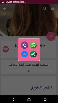 خلطات تطويل و تنعيم الشعر المجربة  بدون نت screenshot 5