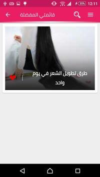 خلطات تطويل و تنعيم الشعر المجربة  بدون نت screenshot 6