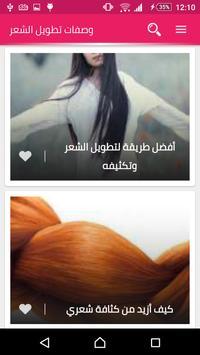 خلطات تطويل و تنعيم الشعر المجربة  بدون نت screenshot 1