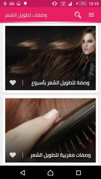 خلطات تطويل و تنعيم الشعر المجربة  بدون نت screenshot 2