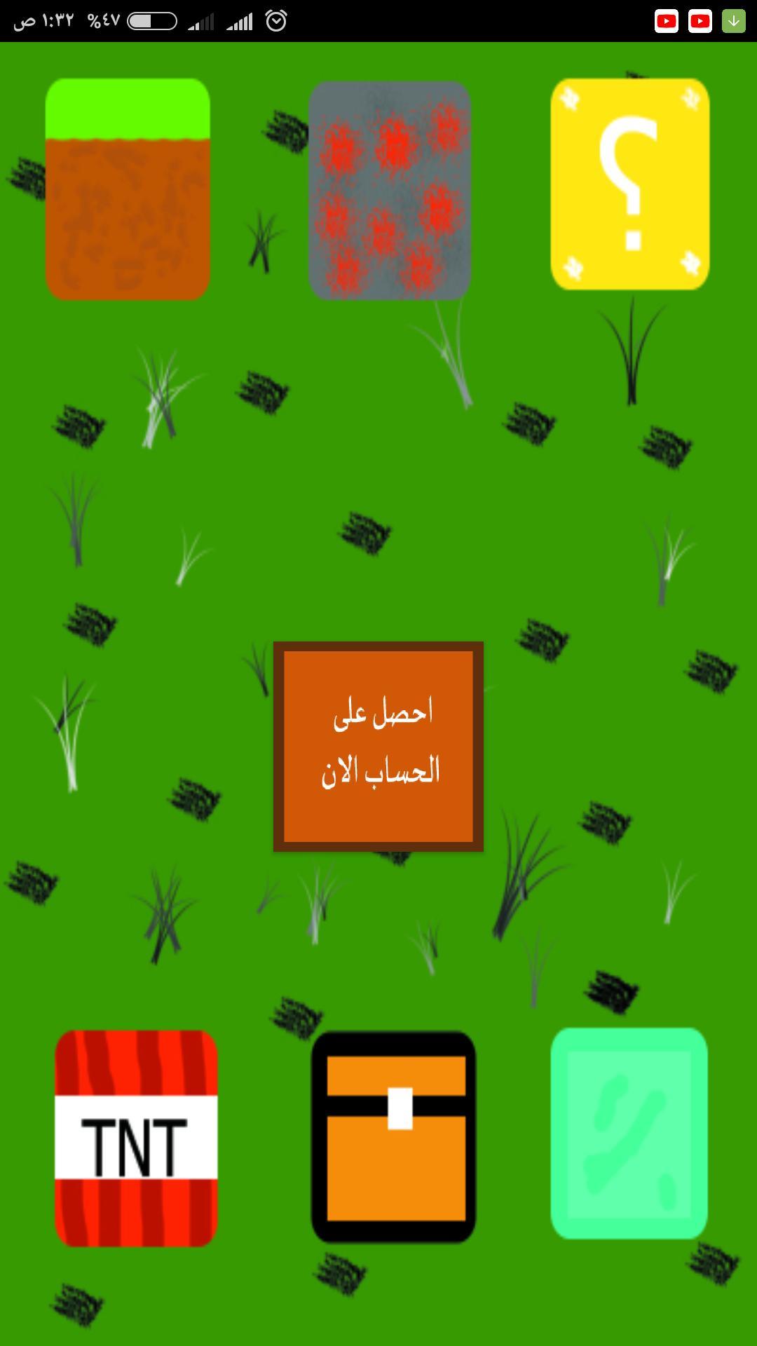 حسابات ماين كرافت اصلية مجانا For Android Apk Download