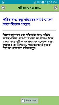 খাঁটি প্রেমিক-প্রেমিকা চেনার কার্যকর উপায় screenshot 3