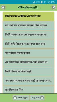খাঁটি প্রেমিক-প্রেমিকা চেনার কার্যকর উপায় poster
