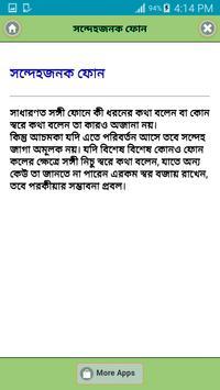 পরকীয়া করছে জীবনসঙ্গী বোঝার উপায় apk screenshot