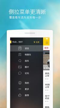 搜狐汽車 apk screenshot