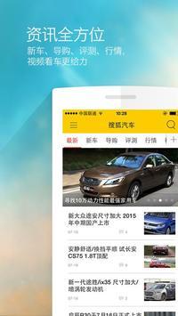 搜狐汽車 poster