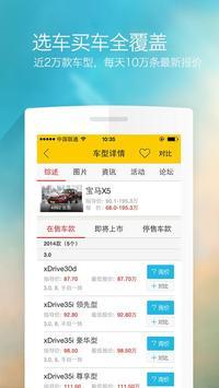 搜狐汽車 screenshot 1