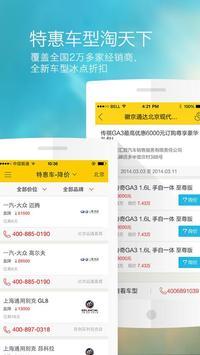 搜狐汽車 screenshot 2