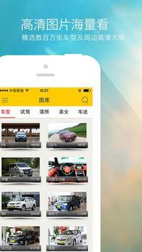 搜狐汽車 screenshot 3