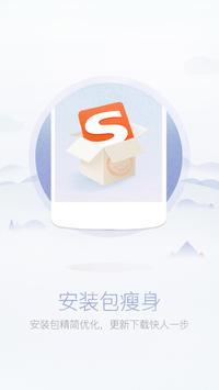 搜狗输入法TV版 poster