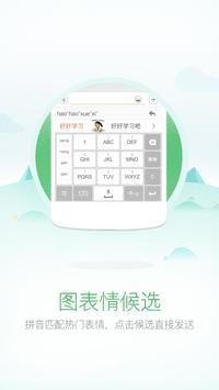 搜狗输入法TV版 apk screenshot