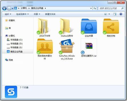 SohuPan screenshot 6