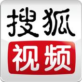 搜狐视频PAD-电影电视剧视频播放器 アイコン