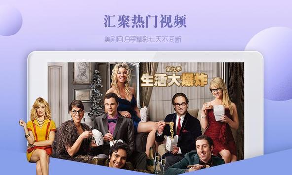 搜狐视频PAD-电影电视剧视频播放器 poster
