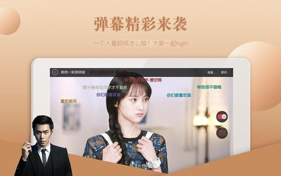 搜狐视频PAD-电影电视剧视频播放器 capture d'écran 14