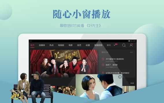 搜狐视频PAD-电影电视剧视频播放器 capture d'écran 15