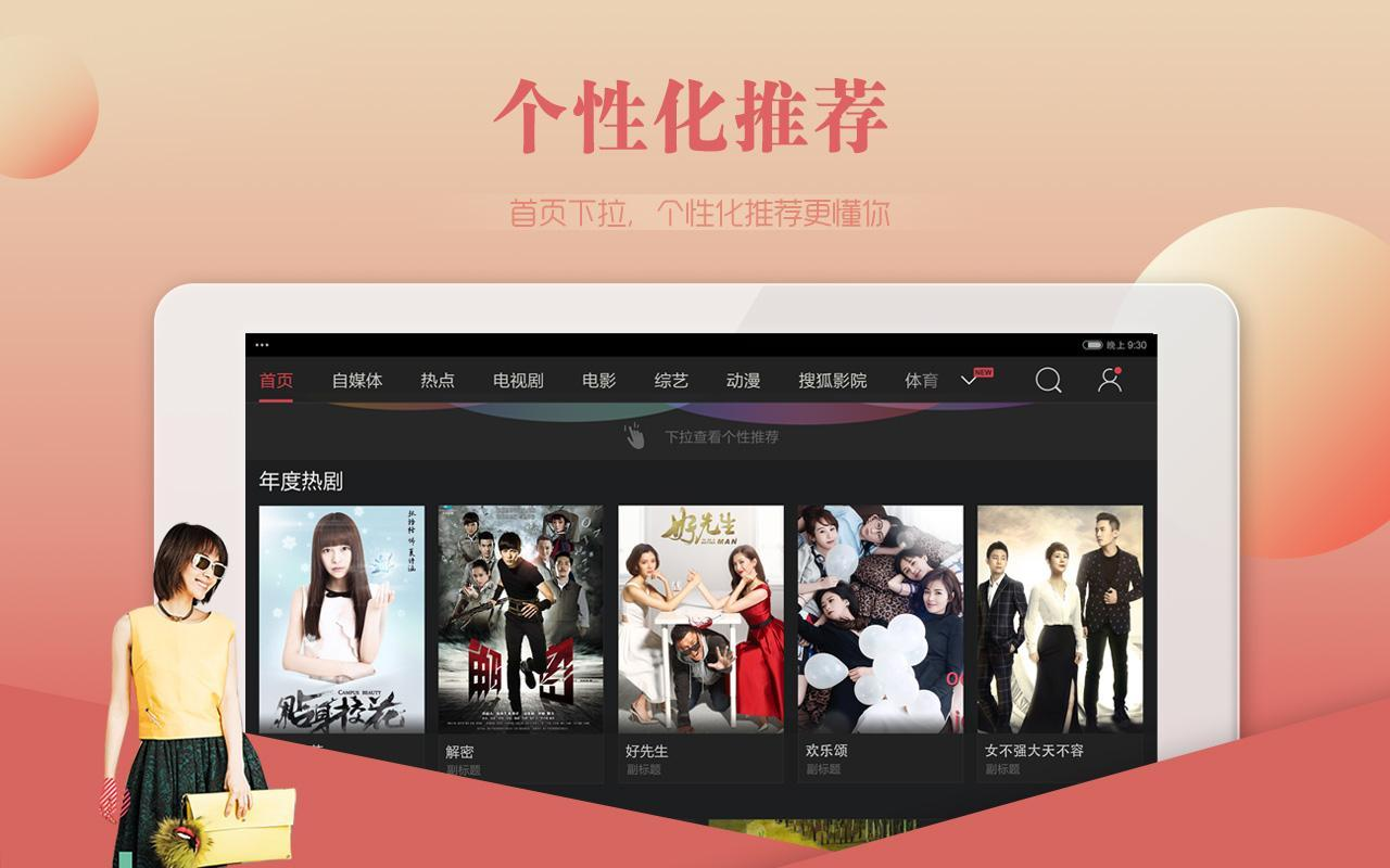 Sohu tv app for android
