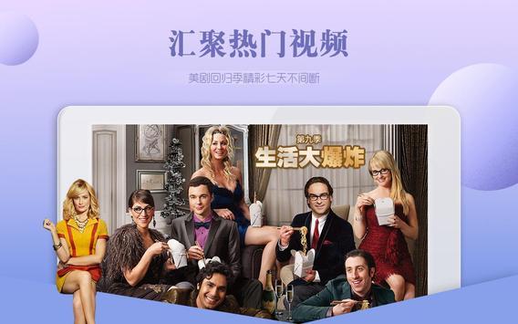 搜狐视频PAD-电影电视剧视频播放器 screenshot 12