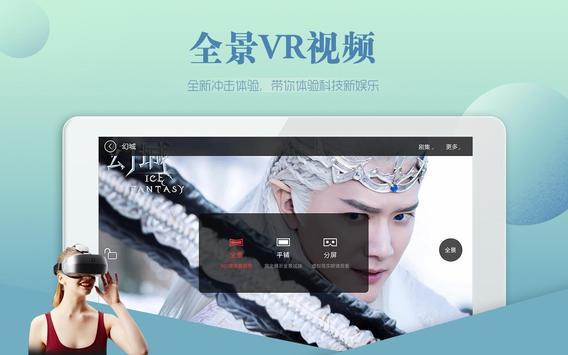 搜狐视频PAD-电影电视剧视频播放器 screenshot 13