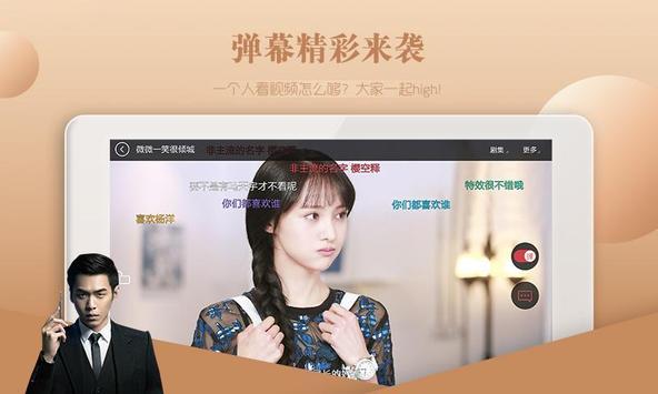 搜狐视频PAD-电影电视剧视频播放器 screenshot 1