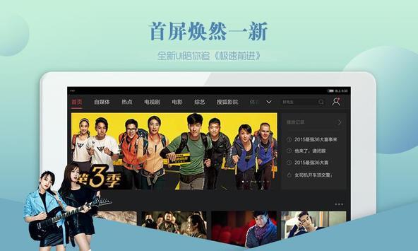 搜狐视频PAD-电影电视剧视频播放器 screenshot 2