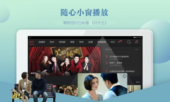 搜狐视频PAD-电影电视剧视频播放器 capture d'écran 3