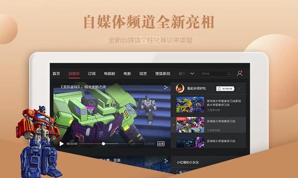 搜狐视频PAD-电影电视剧视频播放器 screenshot 4