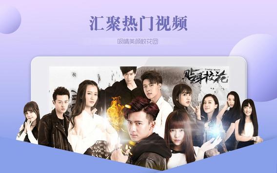 搜狐视频PAD-电影电视剧视频播放器 screenshot 6