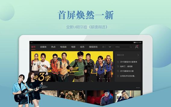 搜狐视频PAD-电影电视剧视频播放器 capture d'écran 8