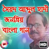 জনপ্রিয় গান সৈয়দ আব্দুল হাদী icon