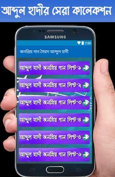 জনপ্রিয় গান সৈয়দ আব্দুল হাদী screenshot 2