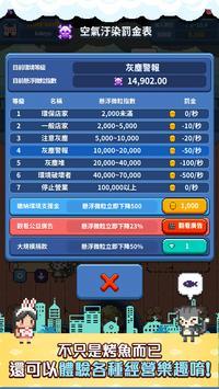 烤神-經營烤鯖魚店 screenshot 4