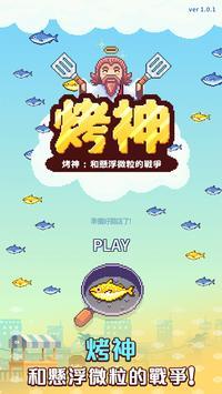 烤神-經營烤鯖魚店 poster