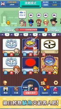 烤神-經營烤鯖魚店 screenshot 1