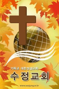 수정교회 poster