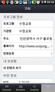 수정교회 screenshot 1