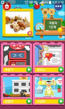 SMART TOY APP poster