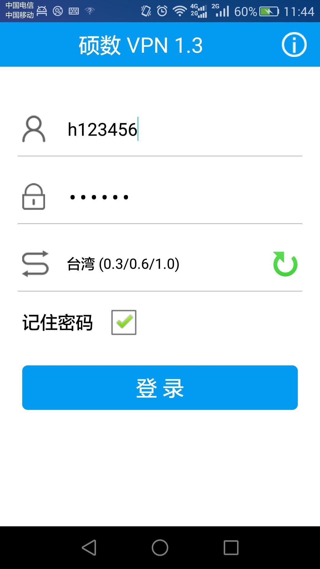 硕数VPN for Android - APK Download