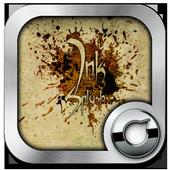 Ink Splash Solo Launcher Theme icon